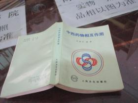 中西藥物相互作用   5-1號