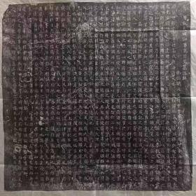 唐大理評事高鄪志石拓片 高郢撰