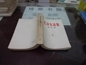 毛澤東選集  第五卷   品如圖   貨號12-2