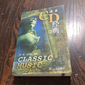 愛樂——CD經典