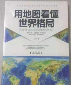 用地圖看懂世界格局