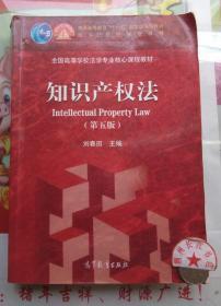知識產權法(第5版)/全國高等學校法學專業核心課程教材