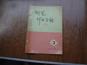 鋼筆行書字帖   3