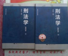 刑法學(第四版)