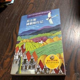 諾貝爾文學獎獲獎作家作品寶庫:尼爾斯騎鵝旅行記