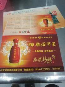 绵柔温和王酒广告一张-九品-10元