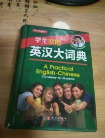 学生实用·英汉大词典(大64开)