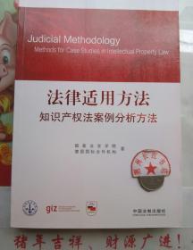 法律適用方法 知識產權法案例分析方法