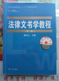 復旦博學·法學系列:法律文書學教程(第三版)
