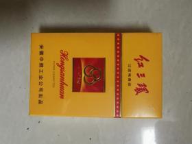紅三環,安徽中煙,煙標,盒標