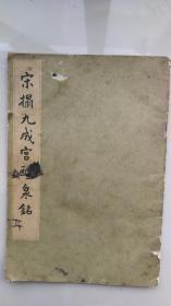 宋拓九成宮醴泉銘(1962一版一印)