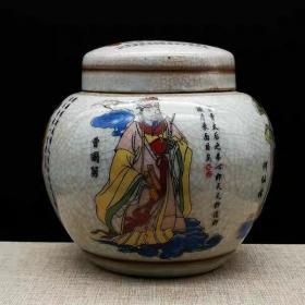 粉彩八仙圖茶葉罐尺寸:高10.5口徑6.5