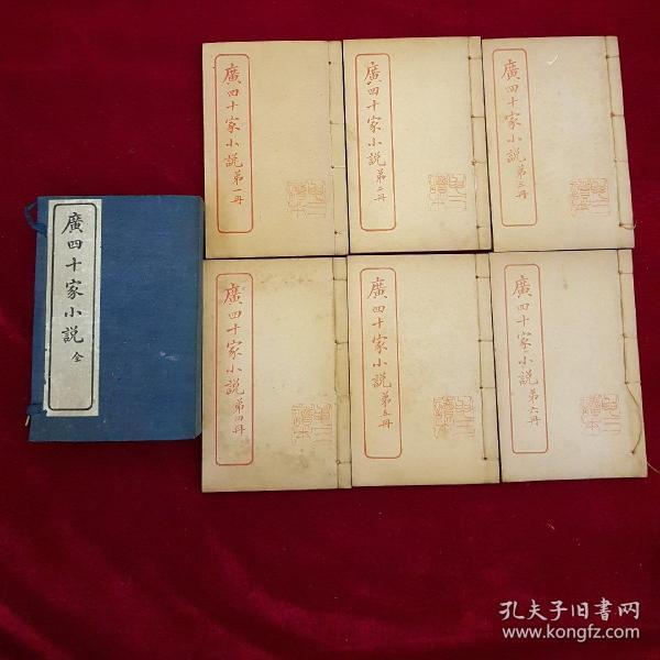 上海文明书局 《广四十家小说》一函6册全 书品相完好
