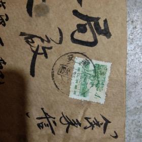 中國人民郵政4分郵票實寄封(1965年