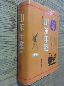 山東年鑒(1995)
