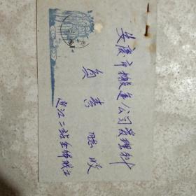 1964年實寄封美術封.無票.