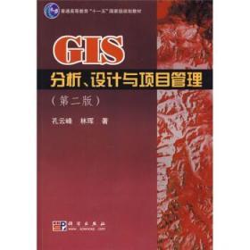 "GIS分析設計與項目管理/普通高等教育""十一五""規劃教材 科學出版社 孔云峰,林琿 9787"