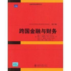 金融學精選教材譯叢跨國金融與財務(1版) 北京大學出版社  艾特曼(Eiteman D.K.
