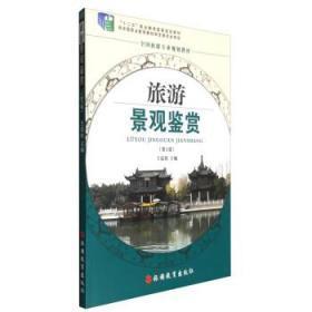 旅游景觀鑒賞(第3版) 北京旅游教育出版社有限責任公司 王昆欣 9787563712281