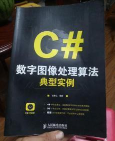 C#數字圖像處理算法典型實例