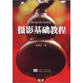 攝影基礎教程 東南大學出版社 孫國慶 9787564137298