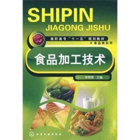 食品加工技術 化學工業出版社 李秀娟 9787122025760