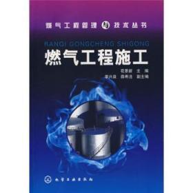 燃氣工程施工 化學工業出版社 花景新 9787122032324