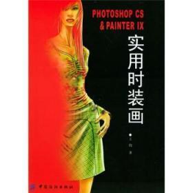 Photoshop CS & Painter IX實用時裝畫 中國紡織出版社 王鈞 9787506433655