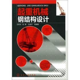 起重機械鋼結構設計 化學工業出版社 王積永 等 9787122111579