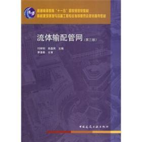 流體輸配管網(第3版)(1張) 中國建筑工業出版社 付祥釗,肖益民 9787112115501