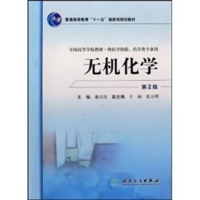 全國高等學校教材:無機化學 人民衛生出版社 謝吉民 9787117103077