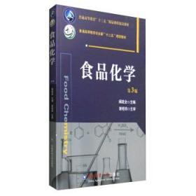 食品化學(第3版) 中國農業大學出版社 闞建全 9787565515972