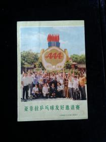 亞非拉乒乓球友好邀請賽:人民畫報1973年第11期增刊