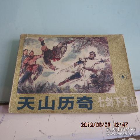 七劍下天山(6)天山歷奇