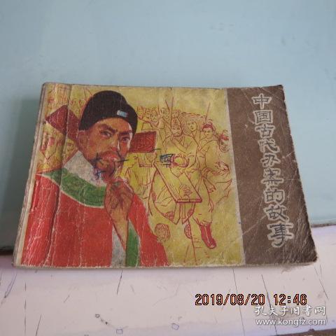 中國古代辦案的故事