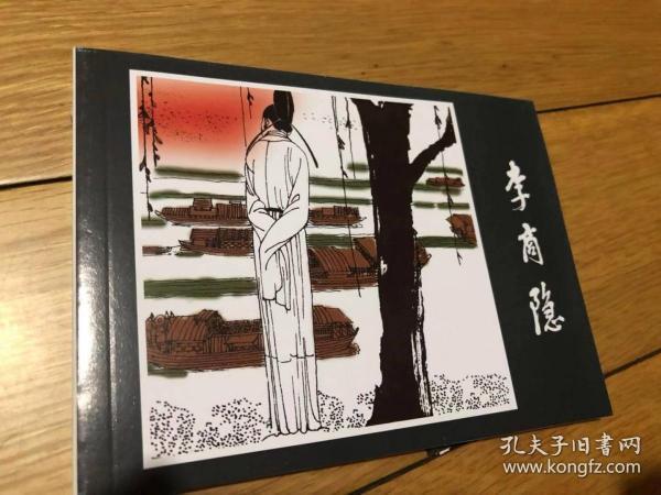 北京小學生連環畫 《李商隱》