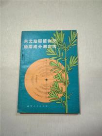 东北油脂植物及油脂成分测定法