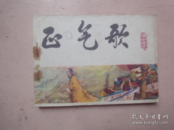 正氣歌(中國歷史演義故事畫《宋史》之二十  孟慶江 /繪畫