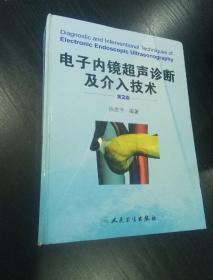 电子内镜超声诊断及介入技术(第2版)