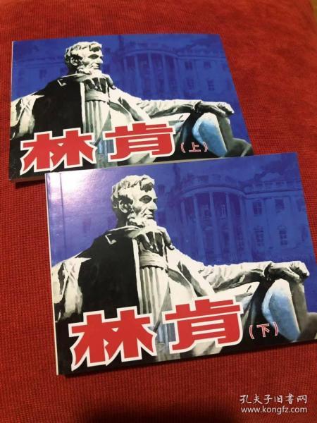 北京小學生連環畫 《林肯》上下冊合售
