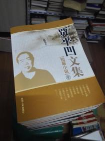 贾平凹文集(全20册)