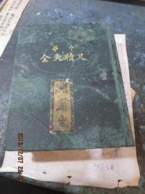 十元钱民国书专卖362        中华尺牍大全(民国精装本)