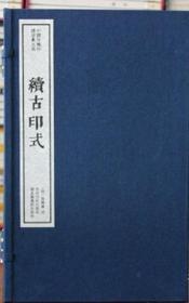 续古印式 中国珍稀印谱原典大系篆刻印章 16开宣纸线装 全一函一册 西泠印社 国家图书馆出版社