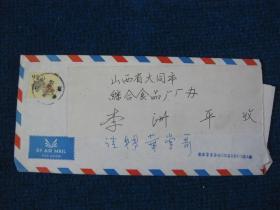 台湾航空实寄封5枚寄给同一人,5枚邮票完整