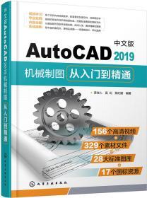 中文版AutoCAD2019机械制图从入门到精通
