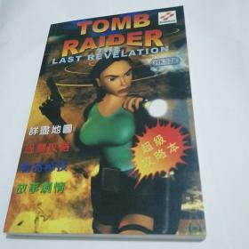 TOMB RAIDER 完全攻略本