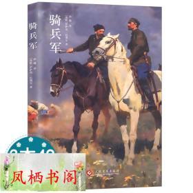骑兵军(俄罗斯短篇小说家巴别尔的代表作)//伊萨克巴别尔敖德萨故事书籍
