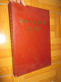 中华人民共和国地图集    (8开,精装)