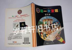 第一次发现丛书·手电筒系列:游乐场