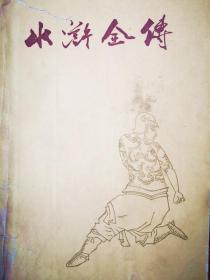 插图本《水浒全传》全三册 中华书局1962年一版4刷